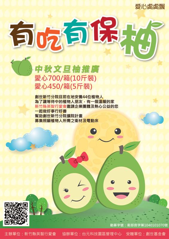 創世基金會-有吃有保柚0616-01