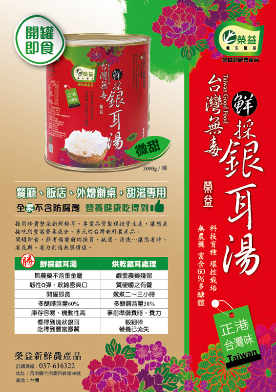 榮益-鮮採銀耳-營業用罐裝-A4-DM-1040723