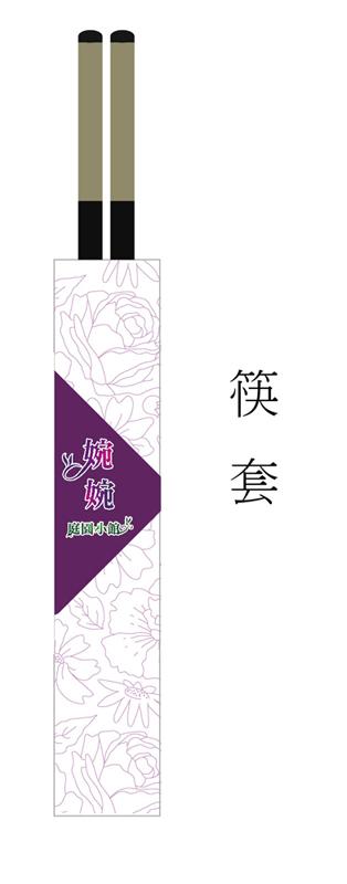 筷套-04