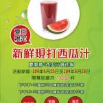 西瓜汁DM-01