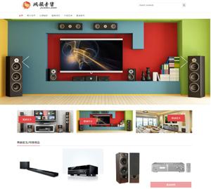 鴻韻專業音響公司