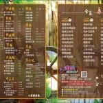 A4彩色-菜單2014-01