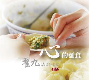 翟九山東麵食館