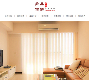 新竹敦品窗飾 小鍾窗簾