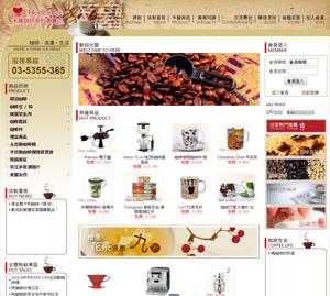 禾馥咖啡原料專賣店