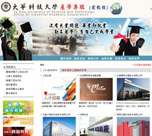 大華科技大學 產學專班(建教班)