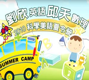 劉欣暑期夏令營