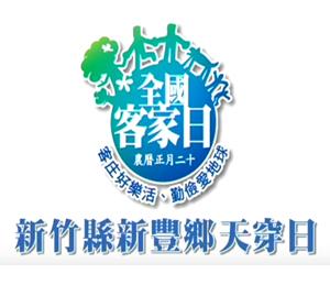 2011新竹縣新豐鄉推廣天穿日活動