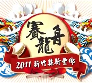2011年新竹縣龍舟賽
