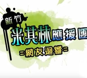 Golife新竹米其林美饌應援團