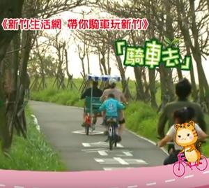 新竹生活網 帶你騎車玩新竹