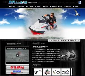 建興水上摩托車